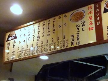 信州屋@渋谷 (3)天丼セットもりそば600