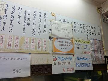 銀座堂@上尾(13)鳥肉そば420ごぼう天100半カレー270
