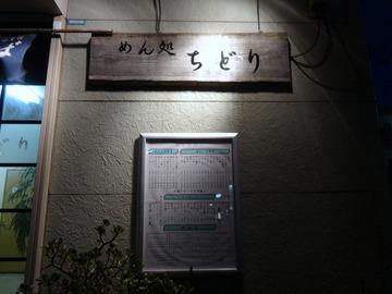 ちどり@鮫洲(1)ミニカレーライスセット冷しひもかわ500