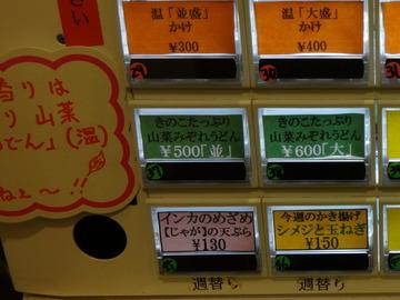 おにやんま@青物横丁(3)山菜みぞれ500じゃが天130シメジかき150