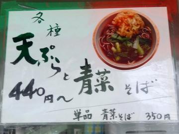 そば千@馬喰町(4)青菜そば350春菊90
