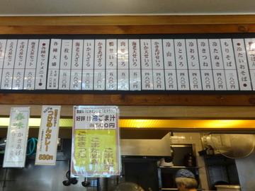 そば作西口通店@新橋(6)もり380にんじん50ごぼう50