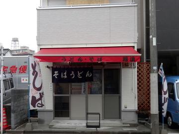 稲浪@飯田橋(1)ほうれん草そば330かんぴょう巻60