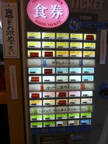 そばせい@大井町(2)なす550とろろ480