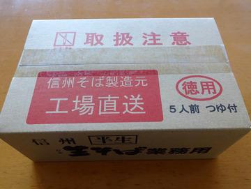渡辺製麺@長野県 (1)生そば業務用1080