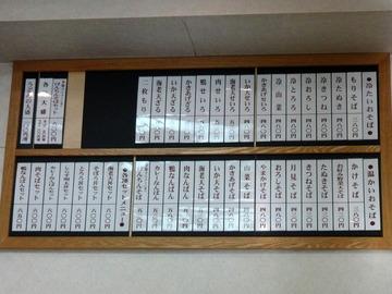 そば作本店@御成門(9)朝そばかけいんげん330