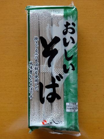 茂野製麺@千葉県鎌ケ谷市(1)おいしいそば188