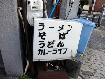三松@泉岳寺(9)メンチそば380