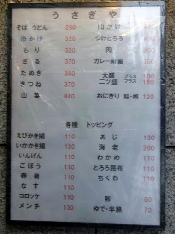 うさぎや@新橋 (2)そば280なす110卵なま60