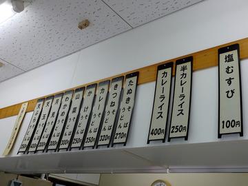 なかむら@稲城長沼 (5)カレーそば350