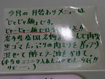 おにやんま@青物横丁(1)じゃじゃ600うずチ130マッシュかき150