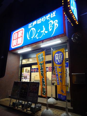 ゆで太郎芝浦4丁目店@三田 (1)中華そばセット(とり舞茸天丼)650