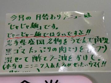 おにやんま@青物横丁(4)じゃじゃ600うずチ130マッシュかき150