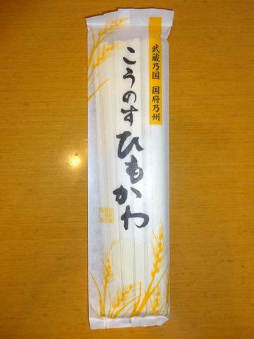 吉見製麺所@埼玉県鴻巣市(1)こうのすひもかわ