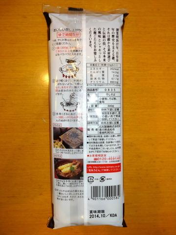 石丸製麺@香川県高松市(2)職人仕込みの本そば258