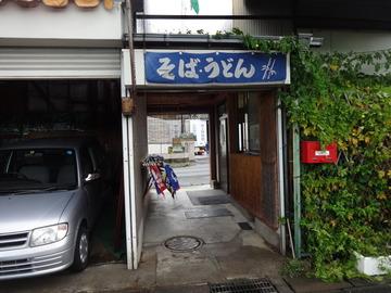 いずみ@相模大塚(2)ちくわサービスなすいなり50引330