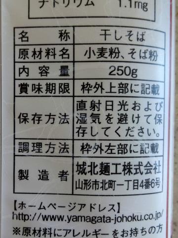 城北麺工@山形県 (3)細打ちそば229