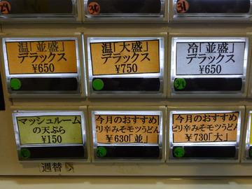おにやんま@青物横丁 (1)温並300マッシュルームの天ぷら150
