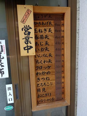 むさしの@九段下 (4)とろろこぶそば360たぬき60