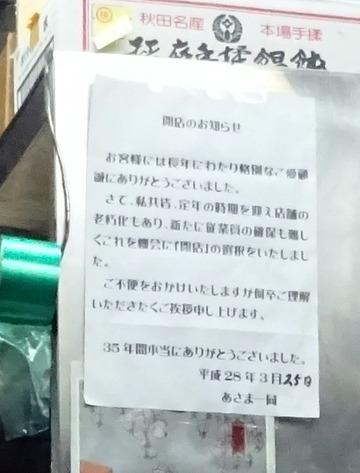 あさま@平和島 (4)ミニカレー&天そば600