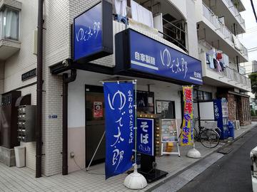 ゆで太郎東糀谷店@大鳥居 (1)ミニカレーラーメンセット780たまご60