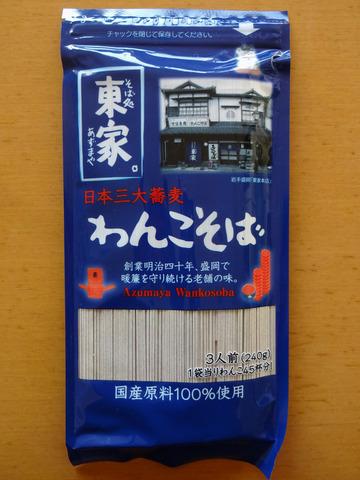 小山製麺@岩手県 (1)東家わんこそば378