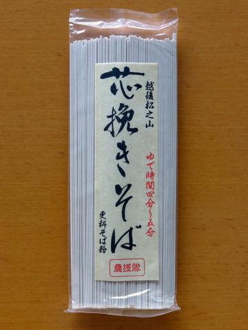 いち粒@新潟県(1)芯挽きそば284