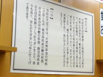 そば田@新橋(5)冷しごぼう天そば520