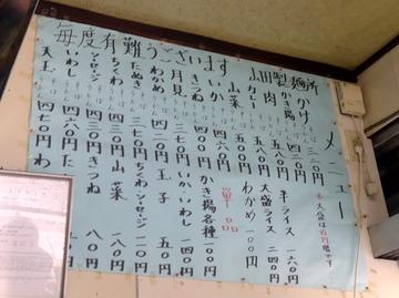 山田製麺所@瑞江(4)かけそば320ソーセージ110ちくわ110