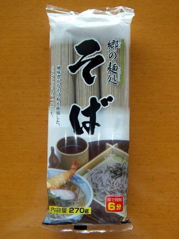 マルヤ製麺所@福島県(1)郷の麺処そば88ベルクス