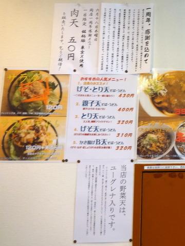一○そば@駒込(2)特製冷やしそば350肉天50