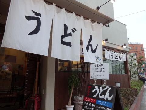 20140130おにやんま@青物横丁(2)冷やかけ300オム200じゃがベー150
