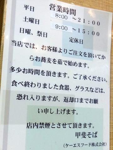 甲斐そば@大森海岸(8)焼肉丼セット580ちくわ天120