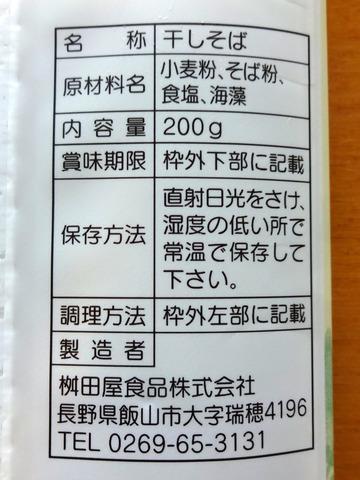 桝田屋食品@長野県 (4)信州高原蕎麦325