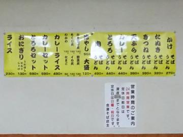 会津@堀切菖蒲園 (4)天ぷらそば390おにぎり梅ぼし130