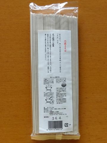 いち粒@新潟県(2)芯挽きそば284