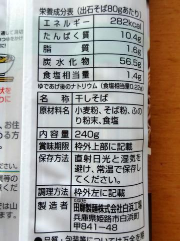田靡(たなびき)製麺@兵庫県 (3)出石そば348