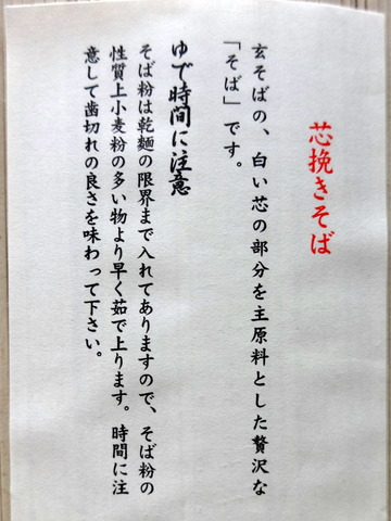 いち粒@新潟県(3)芯挽きそば284