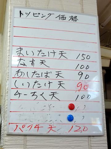 稲浪@飯田橋 (2)パクチー天120そ280とろこん煮かけ310あしたば90