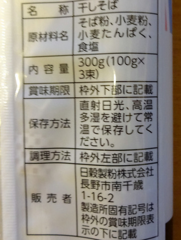 日穀製粉@長野県 (3)蕎麦くらべのごどし仕立て286Orympic高井戸店