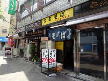 六文そば第2店@日暮里 (1)いかげそそば300ピーマン80