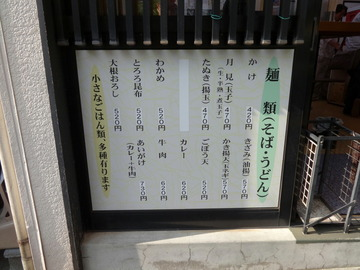 白河そば@牛込柳町(2)冷し50ごぼう天そば520Sとうふめし210