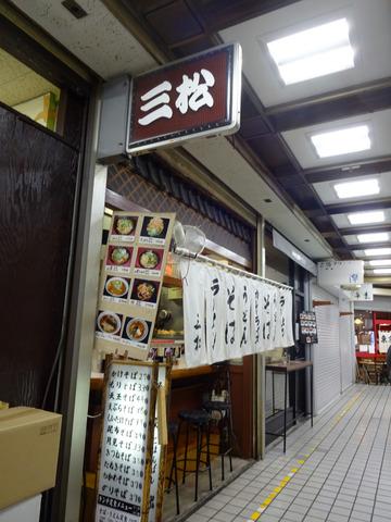 三松@新橋 (1)しいたけラーメン390コロ110玉60半ライス150(計700)
