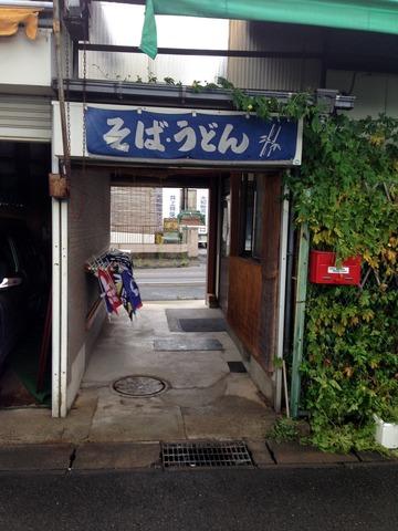 いずみ@相模大塚(1)ちくわサービスなすいなり50引330