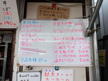 正源寺そば若葉大宮店@大森台(8)串揚げそば350