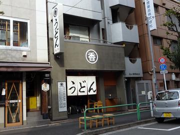 丸香@神保町 (1)肉うどん680