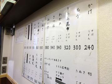 丹波屋@新橋(1)玉子そば300