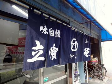 仲屋製麺所@日暮里(7)かけそば290ごぼう120