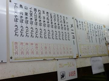 銀座堂@上尾(5)鳥肉そば420ごぼう天100半カレー270