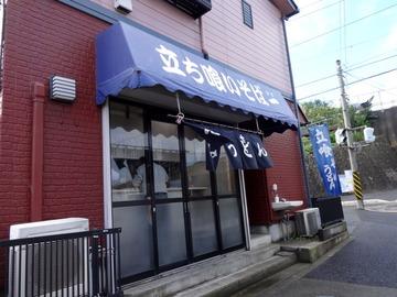 かず@上依知(7)天ぷらそば360